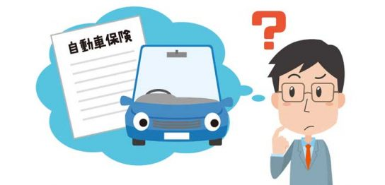 車をリースする際の自動車保険への加入について